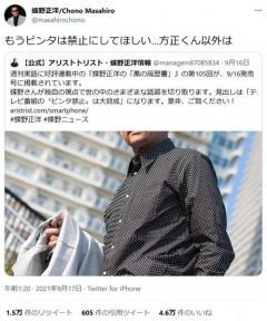 蝶野正洋さん「もうビンタは禁止にしてほしい…方正くん以外は」 テレビ番組のビンタ禁止について雑誌で語るのイメージ画像