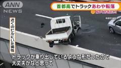 """「ドーンと衝撃音」首都高でトラック""""あわや転落"""" 東京のイメージ画像"""