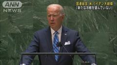 「新たな冷戦望んでいない」バイデン氏 中国念頭にのイメージ画像