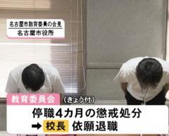 小学校校長「負けていたので拾って使った」パチンコ店で2万3800円相当チャージ済のカード盗む 停職処分 名古屋のイメージ画像