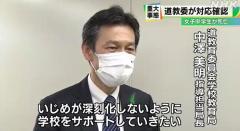 道教委、いじめ対策の強化を確認 旭川の「重大事態」で緊急会議のイメージ画像