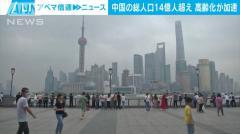 中国の総人口が14億超える 一方で高齢化が加速のイメージ画像