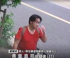 京アニ事件被告を再び精神鑑定 京都地裁決定のイメージ画像