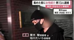 派遣型売春クラブ、年間20億円売り上げか 経営者ら再逮捕 渋谷区のイメージ画像