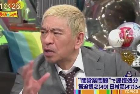 サイ 松本 爆