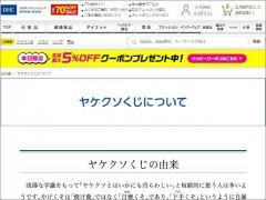 「NHKは日本の朝鮮化の元凶」「NHKはほとんどコリアン系」「NHKは日本の敵」DHC吉田嘉明会長のステートメントが大変なことにのイメージ画像