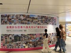 台湾から日本に「ありがとう」 東京駅と大阪駅にメッセージ広告のイメージ画像