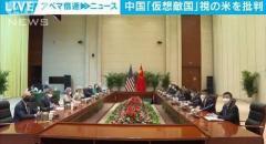 「中国を仮想敵国に…」政府高官会談で米国を批判のイメージ画像