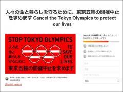 「東京オリンピック中止」署名、2日で20万筆を集め海外でも報道