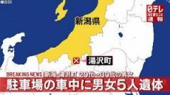 【速報】駐車場で若い男女5人の遺体 県外レンタカー 車内から練炭 新潟県湯沢町のイメージ画像