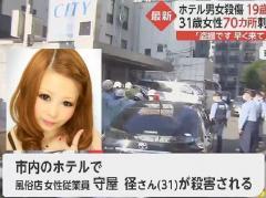 """逮捕の19歳少年""""風俗の女性は少子高齢化助長""""と供述 立川ホテル殺傷"""