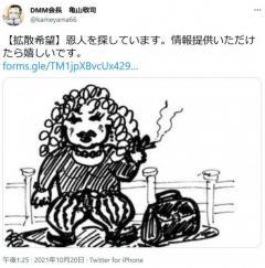 DMMの亀山敬司会長「恩人を探しています。情報提供いただけたら嬉しいです」と拡散希望のツイート