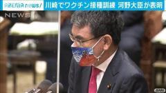 ワクチン集団接種の訓練を27日川崎で…河野大臣表明のイメージ画像