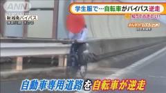 """「学生服で平然と…」自転車が""""バイパス逆走"""" 神奈川のイメージ画像"""