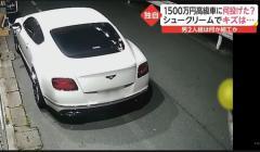 2人組の男、1500万円の高級車ベントレーに「シュークリーム」投げつけ傷…手についたクリームを舐めながら立ち去る姿が防カメに 京都のイメージ画像