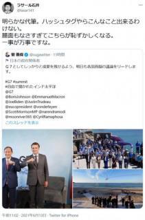 ラサール石井さん「明らかな代筆。ハッシュタグやらこんなこと出来るわけない」 G7に出席の菅義偉総理のツイートに苦言もツッコミ殺到のイメージ画像