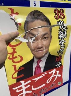 在日ユーチューバー候補の選挙ポスターやぶられ被害届提出「大きな憤り」 東京13区
