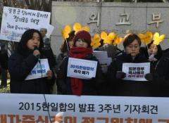 韓国政府、慰安婦財団の許可取り消し 日本政府は不同意