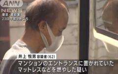 マンション1階でマットレスに放火か 62歳男逮捕 東京・台東区のイメージ画像