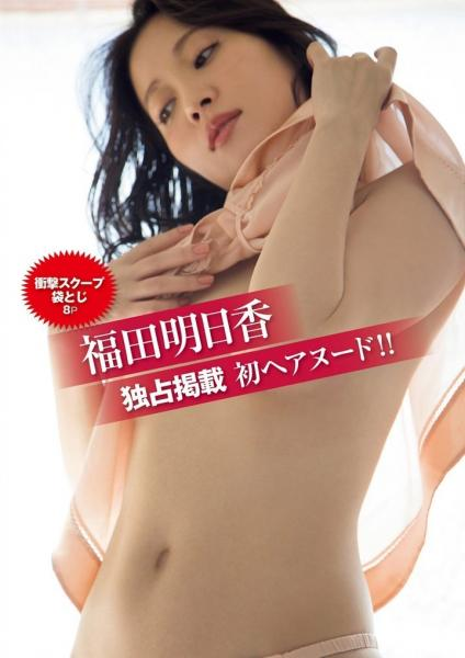福田 明日香 の 写真 集