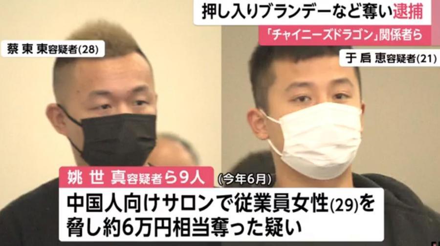 「チャイニーズドラゴン」関係者らブランデー奪い逮捕 東京・新宿