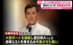 8歳男児死亡ボート事故 監視付ける義務違反か 福島・猪苗代湖のイメージ画像