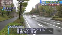 帰宅途中に後ろから? 男性死亡…ひき逃げで捜査 京都・京田辺のイメージ画像