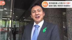 自民・武井議員乗せた車が当て逃げ 東京・六本木のイメージ画像