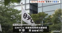 日本テレビ社員の男逮捕 電車内で20代女性の太もも触った疑い 東京のイメージ画像