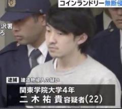 関東学院4年の男、旅館のコインランドリーに侵入し逮捕 盗むでなく嗅ぐ異常行為に疑問の声