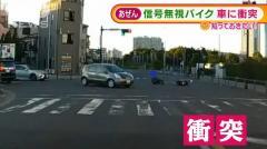 """""""信号無視""""バイク 車に衝突…転倒も何?""""逃走"""" 川崎市のイメージ画像"""
