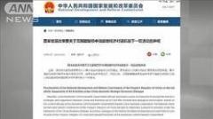 中国がオーストラリアとの戦略経済対話を無期限停止のイメージ画像