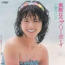 【小泉今日子】シングル曲人気ランキングNo.1が決定! 圧倒的1位の「木枯しに抱かれて」に次ぐ2位は?のイメージ画像