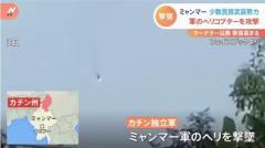 ミャンマー武装勢力、国軍ヘリ撃墜か「空爆受け反撃」のイメージ画像