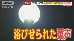 「刺すぞ」「殺すぞ」交通トラブルで罵声…顔に唾も 神奈川のイメージ画像