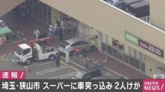 スーパーに高齢男性の車突っ込む 女性従業員けが 埼玉・狭山のイメージ画像