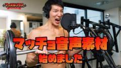 用途不明なマッチョ音声のフリー素材配信開始 「腹筋6LDKかい!」「肩メロン収穫祭だ!」のイメージ画像