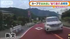 """カーブではみ出し""""当て逃げ"""" 衝突後も減速せず… 神奈川・相模原市"""