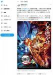 「煉獄さん100億円の男」がトレンド入り 劇場版「鬼滅の刃」が公開10日で興行収入107億円を突破!