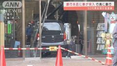 銀行本店に車で突入…行員に暴行か 50代男を逮捕 佐賀市のイメージ画像
