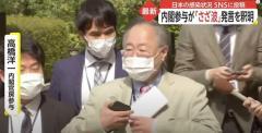 高橋洋一内閣官房参与、ユーチューブで「さざ波」は「けしからんって言われたら直したっていい」