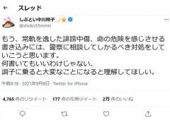 中川翔子さん「常軌を逸した誹謗中傷、命の危険を感じさせる書き込みには、警察に相談してしかるべき対処をしていこうと思います」ツイートし反響のイメージ画像