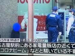 名古屋駅前の繁華街で「コロナビーム」などと騒いだ男逮捕
