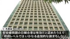 慰安婦判決確定で韓国政府「政府間合意では問題解決しない」のイメージ画像