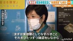 """東京都 緊急事態宣言に""""休業要請""""も検討、今週後半にも要請で調整"""