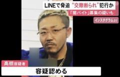 交際断られた腹いせか…知人女性を脅迫した容疑で逮捕の男 ネットでその女性標的の「闇バイト」募集か 名古屋市のイメージ画像