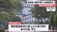 飛び降り直前に教師が数十分間の生活指導か 関西創価高の生徒自殺 大阪のイメージ画像