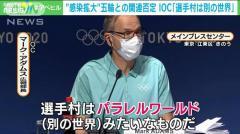 """感染拡大と五輪""""無関係""""…IOC「選手村は別世界」のイメージ画像"""