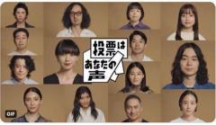 菅田将暉さん、橋本環奈さんらが投票を呼びかけ。多くの人気芸能人が、一斉に声を上げた【衆院選2021】のイメージ画像