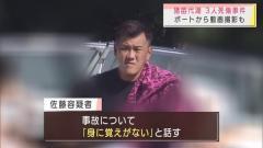 猪苗代 8歳児死亡ボート事故 動画などから容疑者特定 福島県会 津若松市のイメージ画像